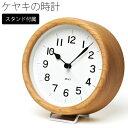 置時計 おしゃれ アンティーク 北欧 置き時計 時計 壁掛け レトロ アナログ デザイン時計 掛け時計 壁掛け時計 卓上時計 天然木 木製 ウッド 木 スタンド付属 置き掛け両用 掛時計 寝室 スイープムーブメント 連続秒針 アナログ時計 NY12-06 MIKI ケヤキの時計