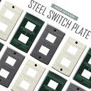 スイッチカバー スイッチプレート 2つ穴 スイッチパネル 着せ替えパネル シンプル 模様替え デコレーション 装飾 照明器具 パーツ アクセント インテリア雑貨 おしゃれ プレゼント スイッチ プレート カバー 2口 TK-2082 Steel Switch plate 2 バター グリーン グレー