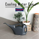 RoomClip商品情報 - じょうろ おしゃれ 大 ジョウロ ウォーターリングカン 園芸 園芸用品 ガーデニング 家庭菜園 水やり ガレージ ウォーターカン Cooling Water Can Hunersdorff