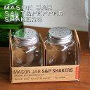 調味料入れ おしゃれ ガラス 塩入れ 胡椒入れ メイソンジャー ソルト ペッパー 正規品 ボール ソルト&ペッパー シェイカー 塩 こしょう ケース 調味料 スパイス 調味料びん 容器 スパイスボトル 瓶 かわいい 北欧 モダン mason jar salt&pepper shakers