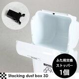 �����å������ȥܥå��� ����Ȣ ����Ȣ �����å�����Ȣ �դ��դ� �դ� 20 Stacking dust box 3D SD-001���ѥ��ȥåѡ� �����ȥåѡ�ñ�� ���ȥåѡ� ���ߤ� 1��