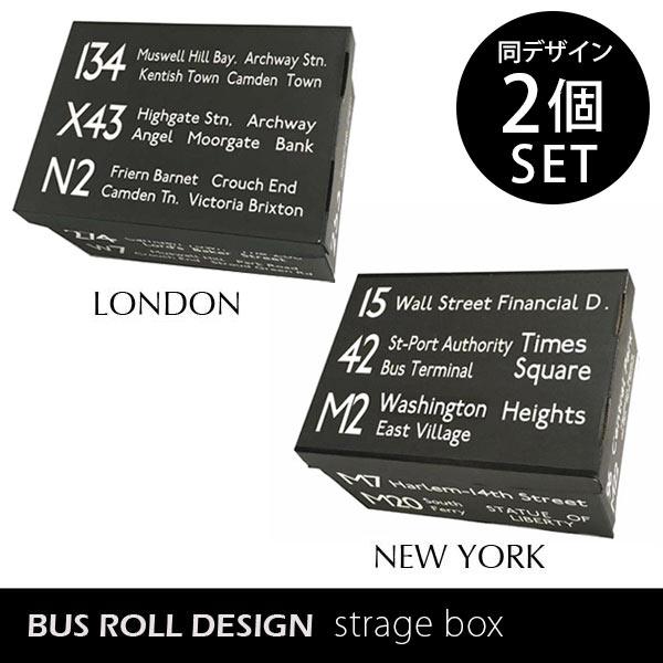収納ボックス フタ付き おしゃれ ブラック 黒 ダンボール 収納box a4 カフェ インテリア雑貨 収納 箱 モノトーン 収納箱 ストレージボックス リビング 玄関 バスロールサイン ロンドン/ニューヨーク 同デザイン2個セット BusRoll Sign Storage Box LONDON/NEW YORK