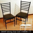 ダイニングチェア 2脚セット カフェチェア 椅子 イス カフェ チェアおしゃれ スタイリッシュ モダン アンティーク 家具 楽天 セット 2点セット セット売り 食卓椅子 一人掛け 北欧 ダイニング スマートダイニングチェアー 同色2脚セット PA-4350 ホワイト ブラック 送料無料