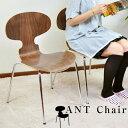 リプロダクト チェア デザイナーズ 家具 木製 北欧 ジェネリック家具 スタッキング 椅子 積み重ね スタッキングチェア おしゃれ デザイン アルネ・ヤコブセン デザイナーズチェア いす イス ミッドセンチュリー オフィス AC-07 アントチェア ウォールナット アッシュ バーチ