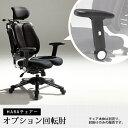 HARA Chair ハラチェア 専用 オプション回転肘 デスクチェア 肘