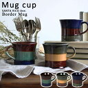 マグカップ コーヒー アウトドア おしゃれ 日本製 コーヒーカップ 陶器 カフェ 和風 和食器 ギフト プレゼント ボーダー Border mug