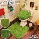 トイレ フタカバー ふたカバー 洗浄・暖房用 芝生 おしゃれ トイレカバー トイレふたカバー トイレ蓋 トイレ蓋カバー 蓋カバー トイレ用品