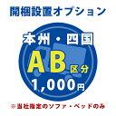 【A・B区分】お届け先が本州・四国の【ソファ・ベッド】開梱設置 <1台分> ※当店指定のソファ・ベッドのみ