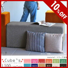 スツールキューブ四角スクエア椅子イスベンチソファソファーチェアシンプル腰掛け背もたれなし送料無料Cube'sL100ソフィア