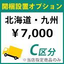 【C区分】お届け先が北海道・九州の開梱設置 <1台分> ※当店指定の家具(完成品)のみ