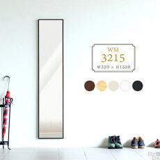 鏡壁掛け姿見ミラーウォールミラーWM3215送料無料