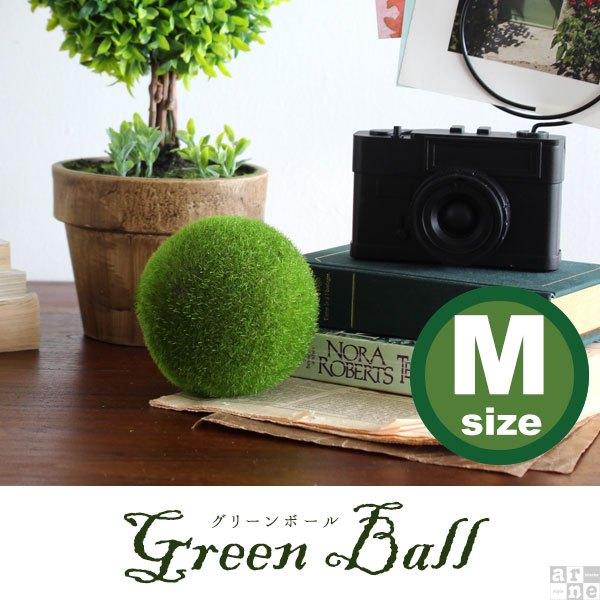 インテリアグリーン フェイク コケ グリーン 苔玉風 コケ玉風 グリーン 緑 玉 丸 インテリア フェイクグリーン ディスプレイ 飾り 装飾 雑貨 玄関 ショップ アーティフィシャルフラワー カフェ 北欧 モダン おしゃれ かわいい グリーンボール Mサイズ 直径約9cm Green Ball-M