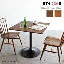 ダイニングテーブル ウォールナット 食卓テーブル 二人 2人 ダイニング 机 カフェテーブル 75 1本脚 一人暮らし テーブル 二人用 食卓 正方形 角 丸い ダイニング机 食卓机 木製 カフェ コーヒーテーブル おしゃれ 北欧 アンティーク コンパクト UT4-750D