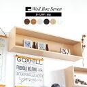ウォールシェルフ 壁掛け ウッド 壁付け 棚 ラック 飾り棚 シェルフ 木製 ホワイト アンティーク ディスプレイラック 収納 ウォールラック 石膏ボード ディスプレイボックス