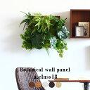 消臭 フェイクグリーン 壁掛け 光触媒 グリーンパネル 壁面 パネル ボード 人工観葉植物 壁面緑化