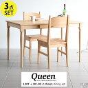 ダイニングテーブル 3点セット ダイニングテーブルセット ダイニングセット 3点 2人 2人用 北欧 ダイニングチェア 2脚セット 2脚 テーブル ダイニング チェア 椅子 食卓テーブル 食卓椅子 セット ダイニングイス チェアー ダイニングチェアー Queen 120T DC-02 2脚 3点セット
