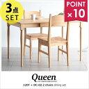 ダイニングテーブル 3点set ダイニングテーブルセット ダイニングセット 3点 2人 2人用 北欧 ダイニングチェア 2脚セット 2脚 テーブル ダイニング チェア 椅子 食卓テーブル 食卓椅子 セット チェアー ダイニングチェアー Queen 120T DC-02 2脚 3点set【あす楽】