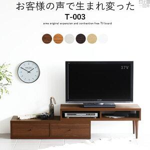 テレビ台 コーナー テレビボード 伸縮 ローボード 完