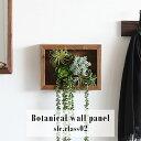 フェイクグリーン 壁掛け 光触媒 グリーンパネル 造花 観葉植物 ミニ リーフパネル 光触媒加工 フ