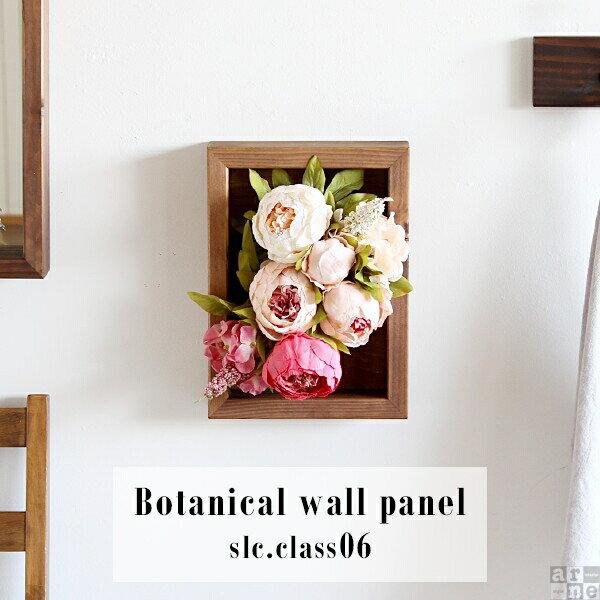 光触媒フラワーアートパネル花壁掛けグリーンパネルフラワーアレンジメント造花観葉植物ミニリビング壁飾り
