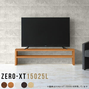 テレビ台 テレビラック ロータイプ テレビボード 150