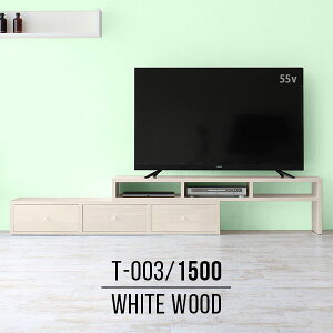 テレビ台 白 伸縮 テレビボード コーナー ローボード