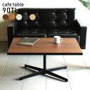 カフェテーブル 60 × 90 1本脚 センターテーブル 木製 高級感 リビングテーブル 北欧 幅90 サイドテーブル コーヒーテーブル テーブル 一人暮らし ...