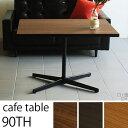 リビングテーブル カフェテーブル 1本脚 センターテーブル 北欧 木製 高級感 ローテーブル カフェ 食卓 ダイニングテーブル 低め テーブル ダイニング 机 パソコン 食卓テーブル