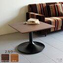 カフェテーブル 60 1本脚 ローテーブル 北欧 木製 アンティーク 正方形 机 ロータイプ ウォールナット コーヒーテーブル サイドテーブル テーブル 2人 一人暮らし ミニテーブル
