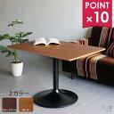 カフェ テーブル センターテーブル ウォールナット 北欧 ローテーブル 木製 カフェテーブル 1本脚 リビングテーブル 高級感 モダン おしゃれ コーヒーテーブル アンティーク