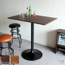 カウンターテーブル バーテーブル 四角 木 木製 バーカウンター テーブル 送料無料 ウォールナット カウンター デスク カフェテーブル 1本脚 カウンターデスク ハイテーブル 机