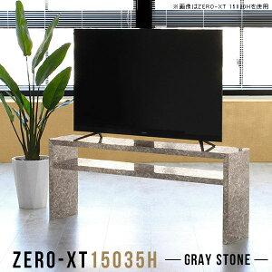テレビボード 150 テレビ台 50インチ対応 グレー テレ