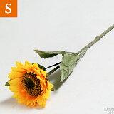 ひまわり 向日葵 ヒマワリ サンフラワー 造花 Sサイズ 1本 Sunflower-S フラワーアレンジメント アレンジフラワー アートフラワー イエロー インテリア 人工植物 フ