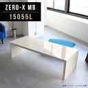 ローテーブル 大きめ 150cm幅 大きい 座卓 150 コーヒーテーブル メラミン センターテーブル ローデスク スリム カフェ おしゃれ 高級感 鏡面 食事 大人数 食卓机 家具 平机 ロビー ディスプレイ フリーテーブル 白 ホワイト 幅150cm 奥行55cm 高さ42cm ZERO-X 15055L MB