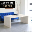 カフェテーブル 高さ60cm 大きい リビングテーブル ソファテーブル 高め センターテーブル カフェ風 ダイニング テーブル 鏡面 アンティーク 大理石風 大理石 カフェ リビング 応接室 応接テーブル リビングデスク シンプル 日本製 幅145cm 奥行70cm ZERO-X 14570H MB