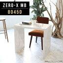 食卓テーブル テーブル ナチュラル 80 ダイニングテーブル 北欧 ダイニング 一人暮らし キッチンラック 机 カフェ 小さい ソファテーブル 奥行45cm スリム カントリー デスク 高め おしゃれ キッチン 収納 ラック オシャレ オーダー 幅80cm 奥行45 高さ72cm ZERO-X 8045D mb