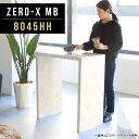 ショッピング学習机 コンソールテーブル コンソール 食卓 カウンター ハイテーブル 送料無料 新生活 おしゃれ 家具 食卓机 インテリア オフィス オーダー 鏡面 ビジネス 陳列棚 化粧台 学習デスク 幅80cm 奥行45cm 高さ90cm Zero-X 8045HH MB