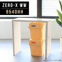 スタンディングデスク 立ち机 スタンディングテーブル 書斎机 ダイニングテーブル 送料無料 デスク 机 カウンターテーブル モデルルーム コの字 ミーティング スタンディングデスク おしゃれ 鏡面 一人暮らし 陳列棚 間仕切り 1段 幅95cm 奥行40cm 高さ90cm Zero-X 9540HH WW