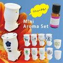 【送料無料】ミニアロマセット選べるアロマ エッセンシャルオイル1本セットアロマセ