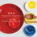 【NEW】箸休め【4個セット】 箸置き スプーンレスト ときどき薬味、醤油、漬物 入れ etc箸置き