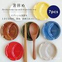 【NEW】箸休め【7個 コンプリートセット】 箸置き スプーンレスト ときどき薬味,醤油,漬物 入れ