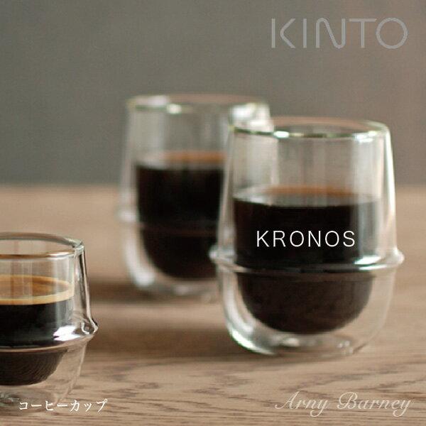 KINTO (キントー) KRONOS ダブルウォール コーヒーカップ