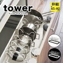 【NEW】tower キッチン 【 tower フライパンス...