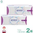 アベオ ワンデー (aveo ワンデー 30枚 2箱 セット) UVカット 乾きにくくて汚れにくい 新登場_§