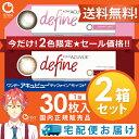 【期間限定価格】送料無料 2色限定 ワンデーアキュ