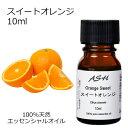 スイートオレンジ 10ml
