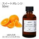 スイートオレンジ 50ml