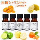 アロマオイル セット 柑橘系シトラス 10mlx5本 (C)...