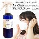 アロマスプレー Air Clear(エアクリアー)130ml...