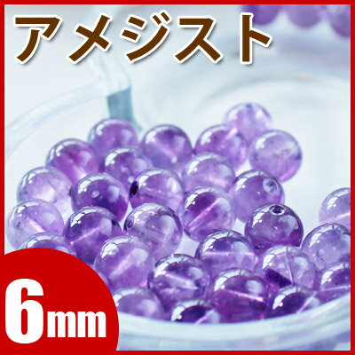 アメジスト (紫水晶) 6mm玉 粒売り バラ売り 【 石 天然石 パワーストーン 占い・開運・風水 メール便対応】
